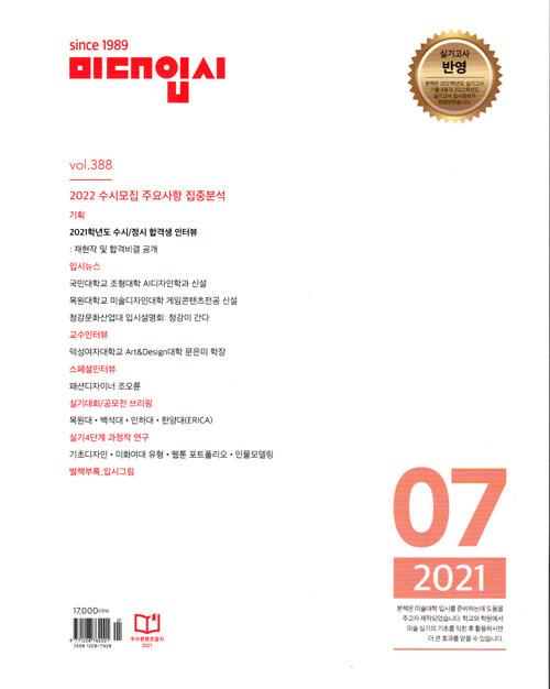 미대입시 2021.7