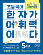 초등 국어 한자가 어휘력이다 5단계 : 초등 5~6학년 추천