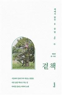 곁책 : 책에서 읽은 숲빛