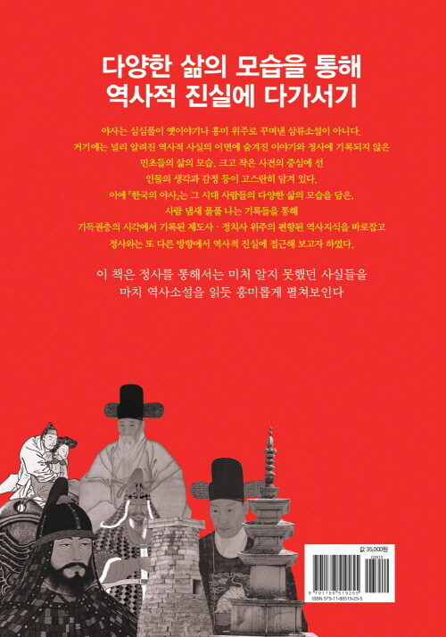 (한 권으로 읽는) 한국의 야사
