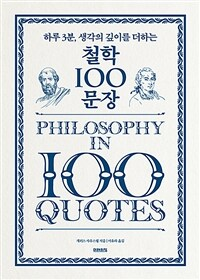 철학 100문장