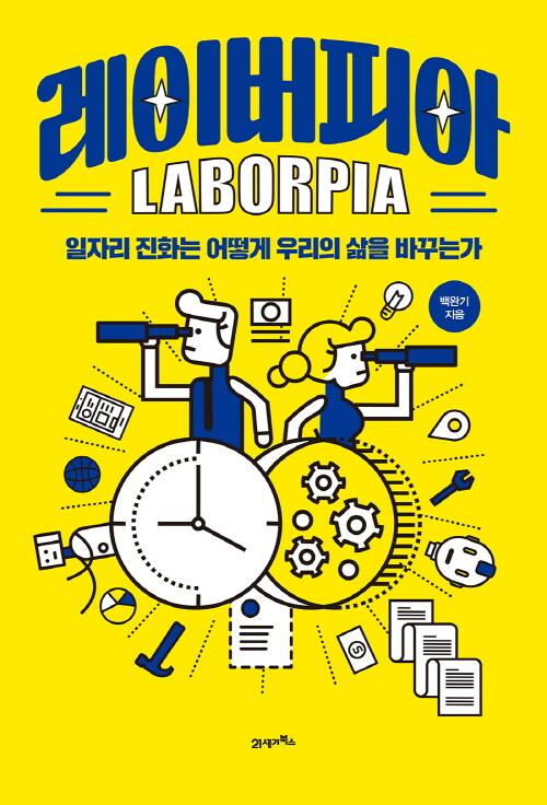 레이버피아 : 일자리 진화는 어떻게 우리의 삶을 바꾸는가