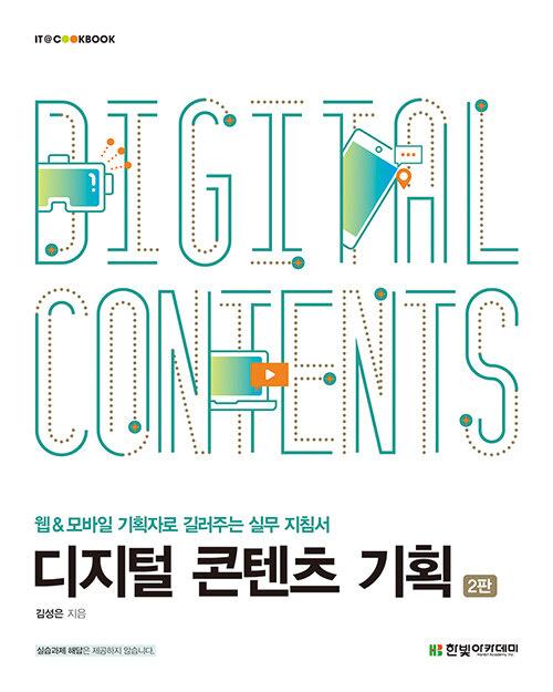 디지털 콘텐츠 기획