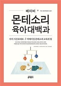 베이비 몬테소리 육아대백과
