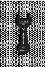 타이탄의 도구들 (알라딘 단독 리커버)