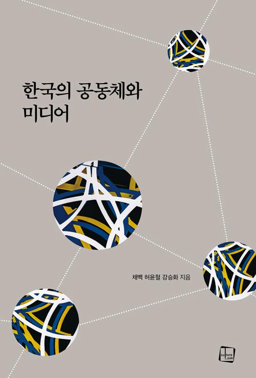 한국의 공동체와 미디어