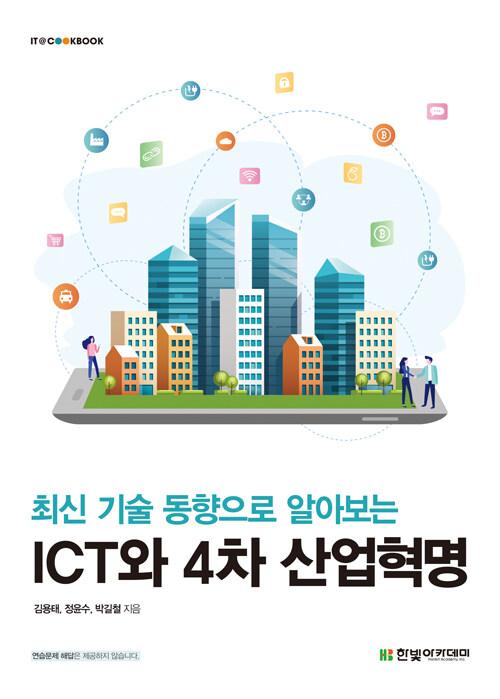 최신 기술 동향으로 알아보는 ICT와 4차 산업혁명