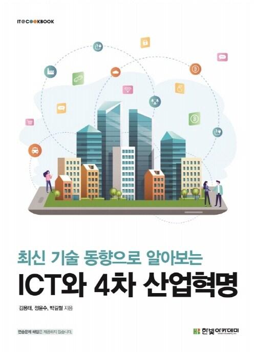 (최신 기술 동향으로 알아보는) ICT와 4차 산업혁명