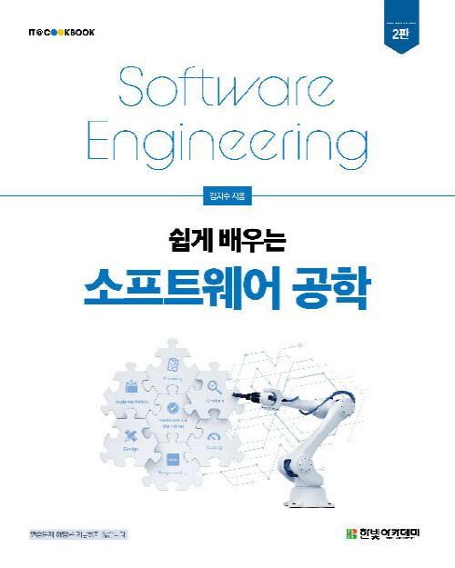 (쉽게 배우는) 소프트웨어 공학 = 2판