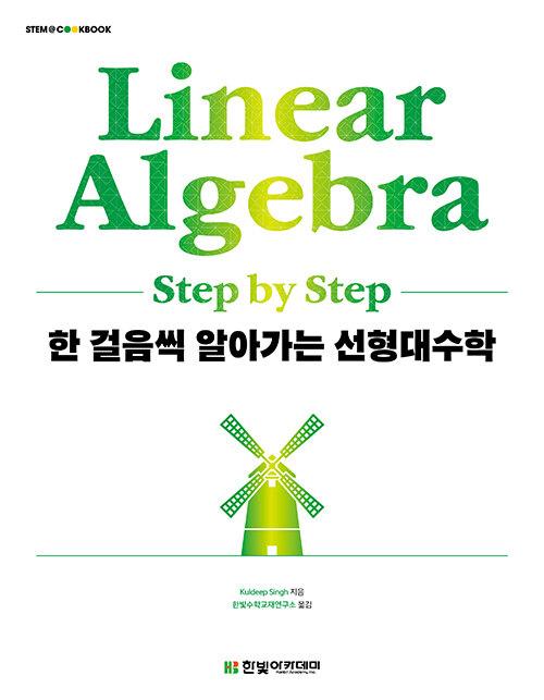 한 걸음씩 알아가는 선형대수학