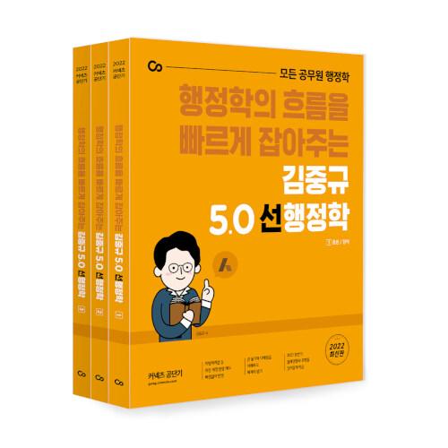 2022 김중규 5.0 선행정학 - 전3권