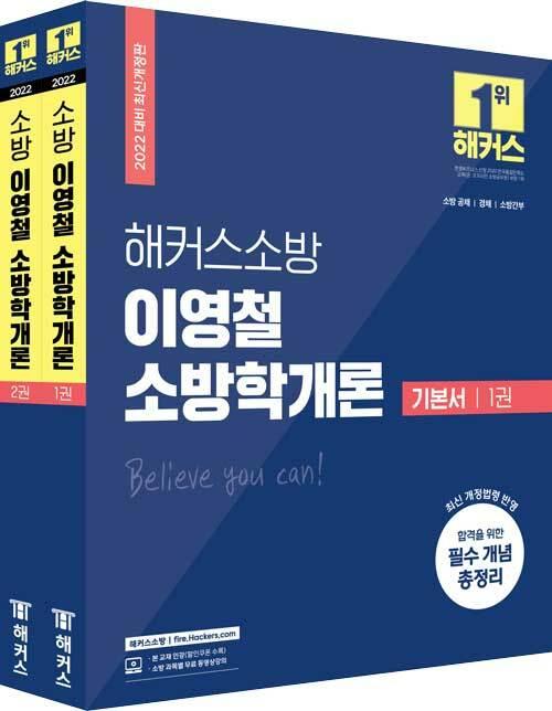 2022 해커스 소방공무원 이영철 소방학개론 기본서 세트 - 전2권
