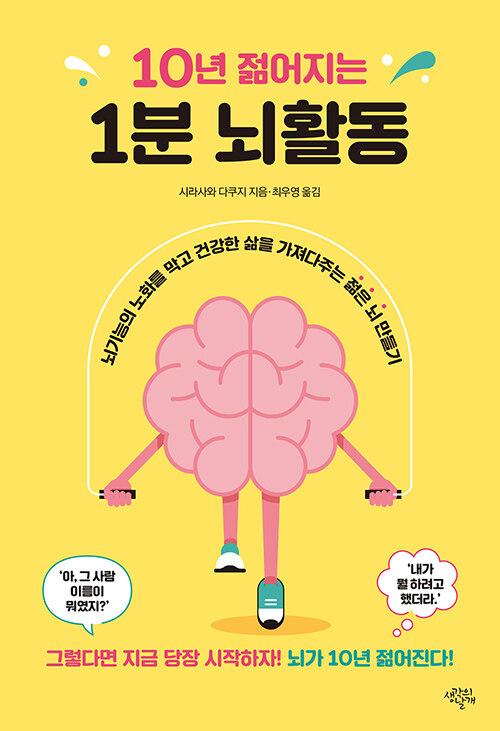 10년 젊어지는 1분 뇌활동