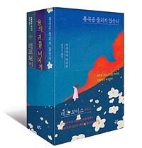 법정의 수화 통역사 세트 - 전3권