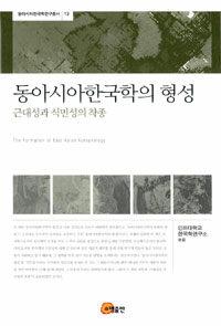 동아시아한국학의 형성 : 근대성과 식민성의 착종
