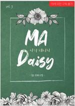 [GL] 나의 데이지(MA Daisy) 3