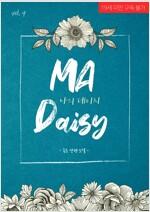 [GL] 나의 데이지(MA Daisy) 4 (완결)