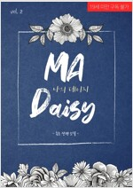 [GL] 나의 데이지(MA Daisy) 2