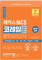 2021 해커스 NCS 코레일 한국철도공사 봉투모의고사 (사무영업(일반, 수송)/운전/차량/토목/건축(일반)/전기통신)