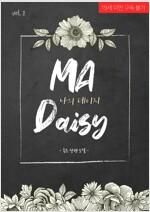 [세트] [GL] 나의 데이지(MA Daisy) (총4권/완결)