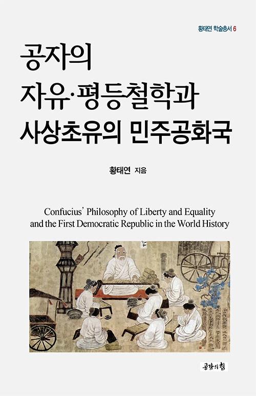 공자의 자유·평등철학과 사상초유의 민주공화국