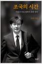 [eBook] 조국의 시간