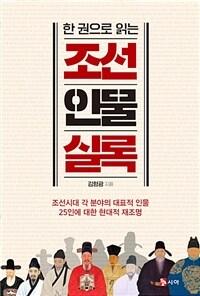 (한 권으로 읽는) 조선 인물 실록 : 조선시대 각 분야의 대표적 인물 25인에 대한 현대적 재조명