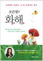 [eBook] 오은영의 화해