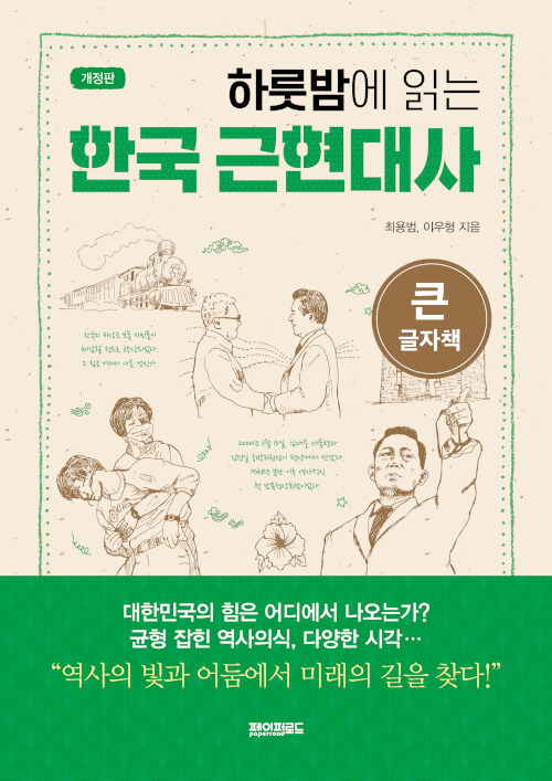 [큰글자책] 하룻밤에 읽는 한국 근현대사