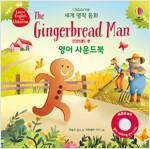 세계 명작 동화 The Gingerbread man 진저브레드 맨 영어 사운드북