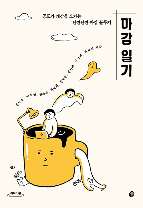 [큰글자도서] 마감 일기