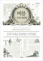 [큰글자도서] 버블 : 부의 대전환