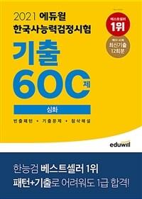2021 에듀윌 한국사능력검정시험 기출600제 심화