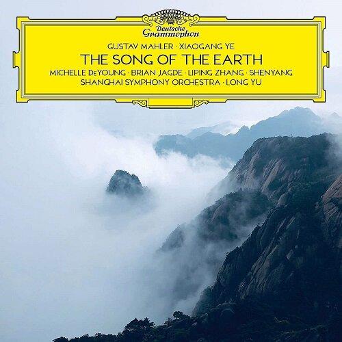 [수입] 말러 & 샤오강 예 : 대지의 노래 [2CD]
