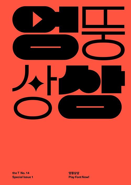 더티 the T 제14호 : 엉뚱상상 Play Font New!