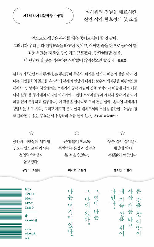 단명소녀 투쟁기 : 현호정 소설