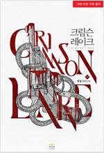 [GL] 크림슨 레이크 (외전)
