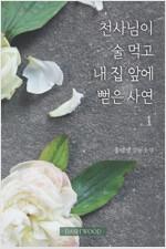 [세트] [GL] 천사님이 술 먹고 내 집 앞에 뻗은 사연 (총2권/완결)