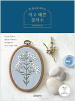 한 권으로 배우는 작고 예쁜 꽃자수