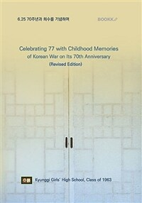 Celebrating 77 with childhood memories of Korean War on its 70th anniversary / Rev. ed