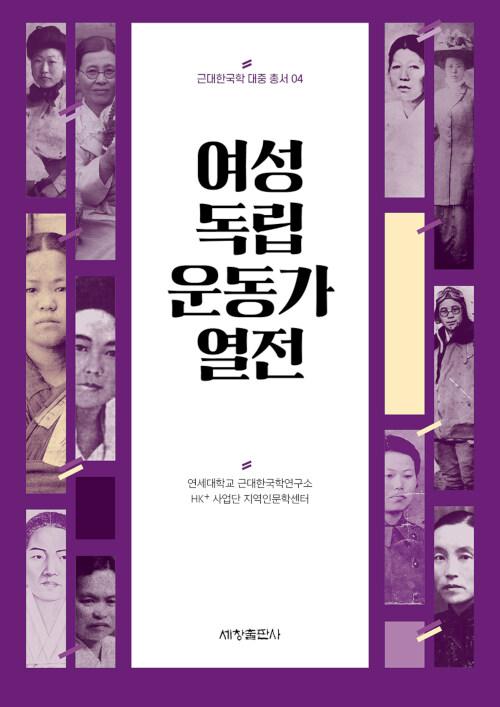 여성 독립 운동가 열전