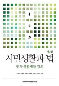 시민생활과 법 : 민사 생활법률 강의 / 제3판