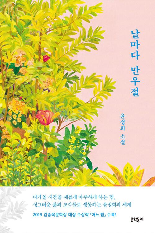 날마다 만우절 : 윤성희 소설