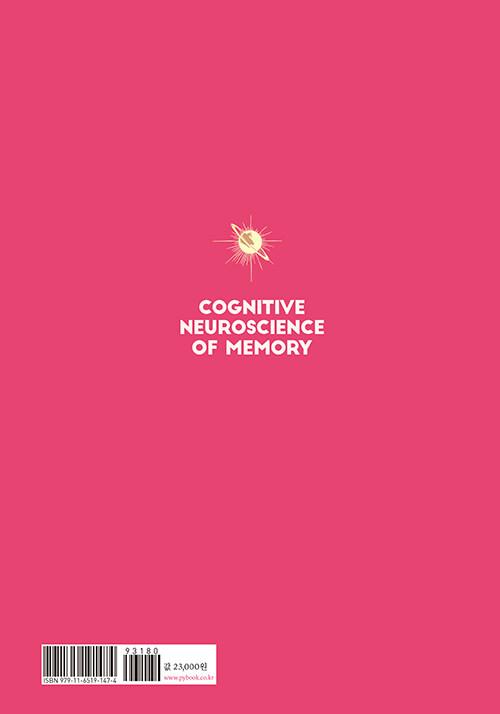 기억 인지신경과학