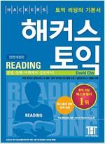해커스 토익 Reading (Hackers TOEIC Reading) (최신경향 반영 전면개정판)
