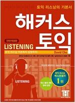 해커스 토익 Listening (Hackers TOEIC Listening) (최신경향 반영 전면개정판)