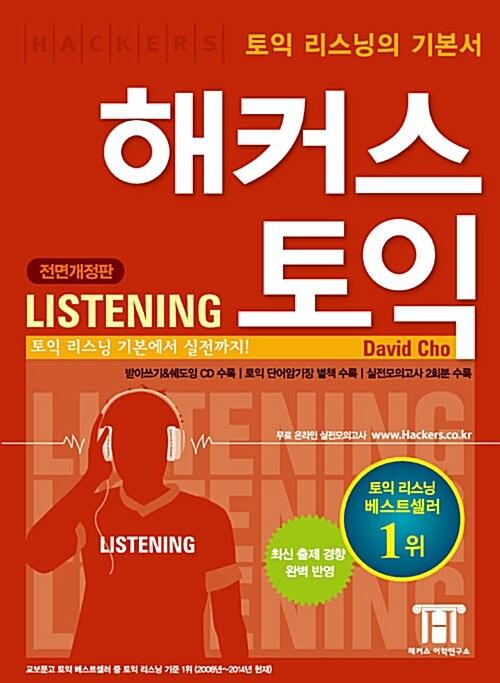 [중고] 해커스 토익 Listening (Hackers TOEIC Listening) (최신경향 반영 전면개정판)