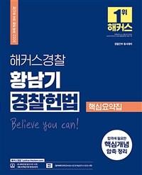 2022 해커스경찰 황남기 경찰 헌법 핵심요약집 (경찰공무원 경찰간부)