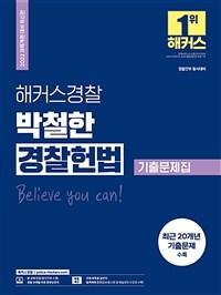 2022 해커스경찰 박철한 경찰헌법 기출문제집