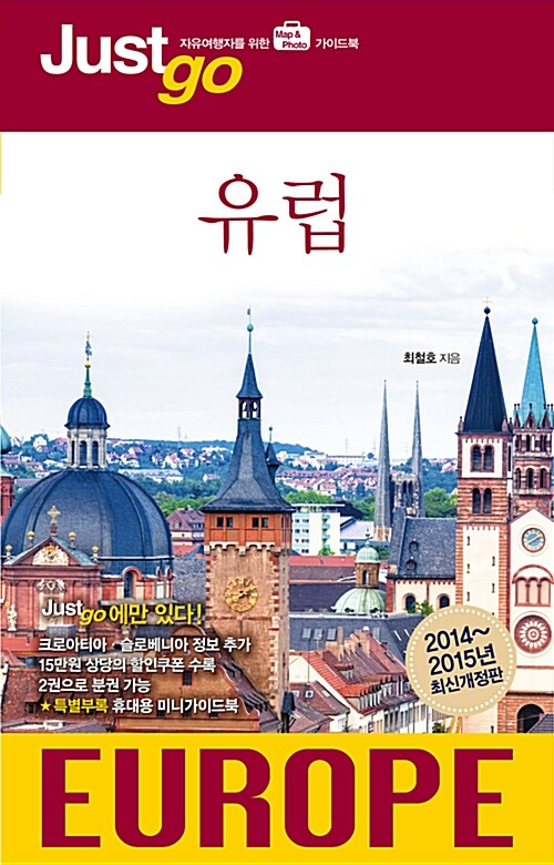 저스트 고 유럽 (2014~2015 최신개정판)